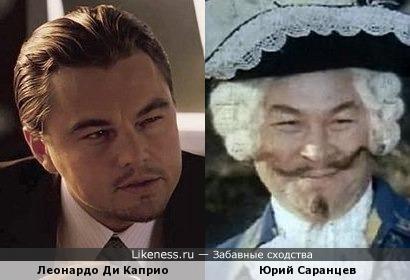 Леонардо Ди Каприо и Юрий Саранцев