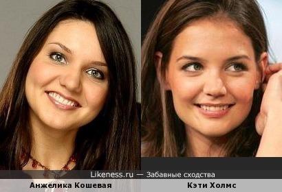 Анжелика Кошевая и Кэти Холмс