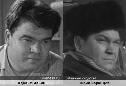 Адольф Ильин и Юрий Саранцев