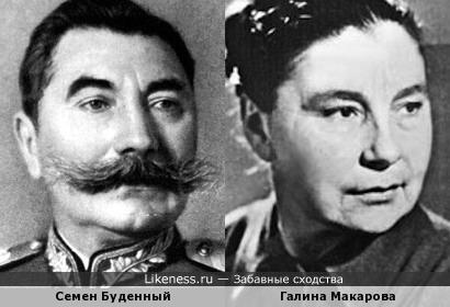 Семен Буденный и Галина Макарова