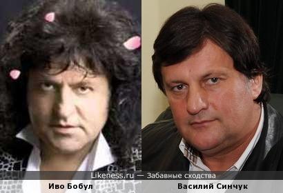 Иво Бобул и Василий Синчук