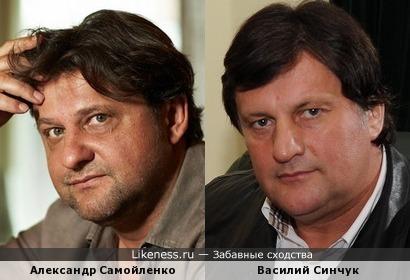 Александр Самойленко и Василий Синчук