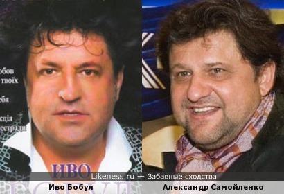 Иво Бобул и Александр Самойленко