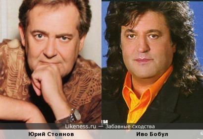 Иво Бобул и Юрий Стоянов