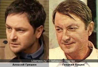 Алексей Гришин и Георгий Вицин