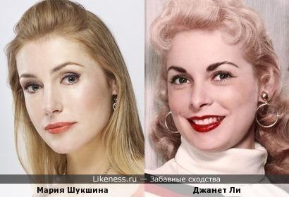 Мария Шукшина и Джанет Ли