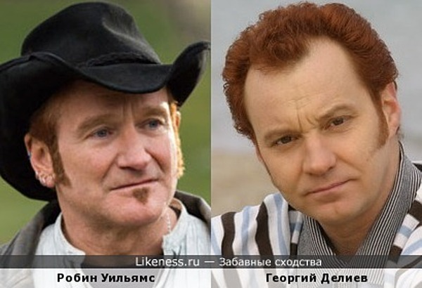 Робин Уильямс и Георгий Делиев