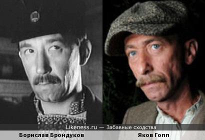 Борислав Брондуков и Яков Гопп