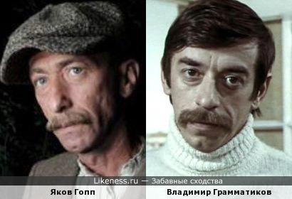 Яков Гопп и Владимир Грамматиков