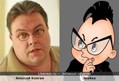 Алексей Колган и Знайка
