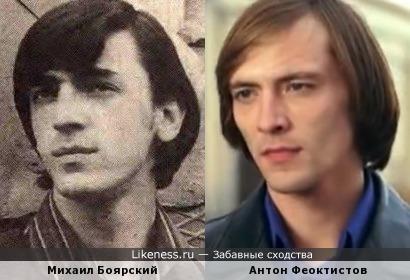 Михаил Боярский и Антон Феоктистов