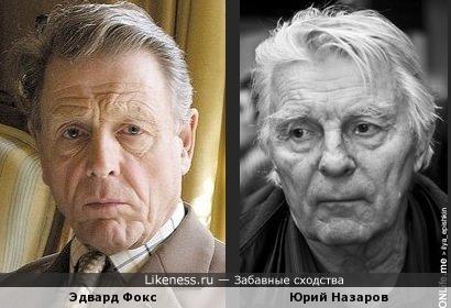 Эдвард Фокс и Юрий Назаров