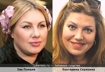 Ева Польна и Екатерина Скулкина