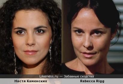 Настя Каменских и Rebecca Rigg