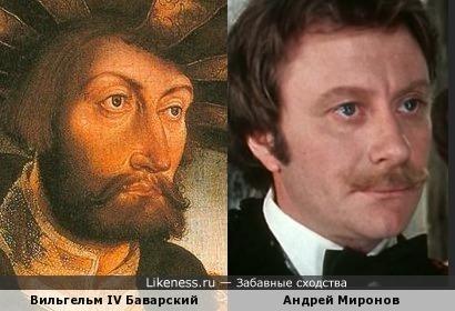 Вильгельм IV Баварский и Андрей Миронов