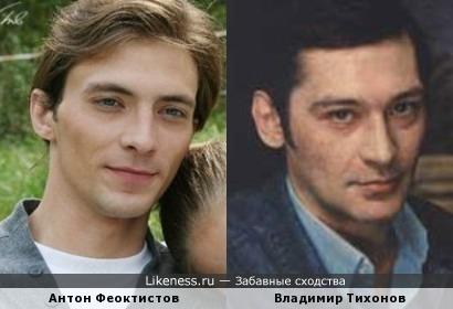 Антон Феоктистов и Владимир Тихонов