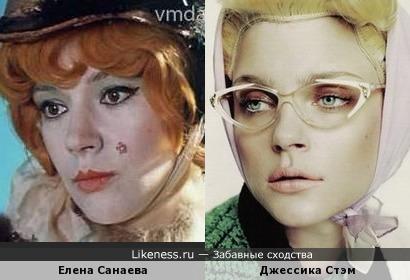 Елена Санаева и Джессика Стэм