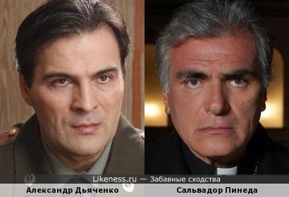 Александр Дьяченко и Сальвадор Пинеда