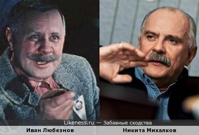 Иван Любезнов и Никита Михалков