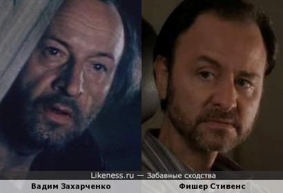 Вадим Захарченко и Фишер Стивенс