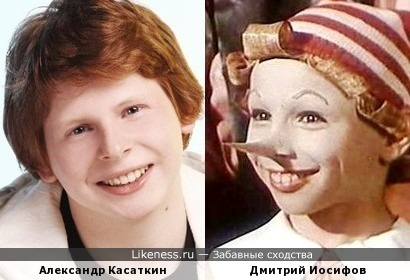 Александр Касаткин и Дмитрий Иосифов