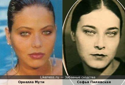 Орнелла Мути и Софья Пилявская