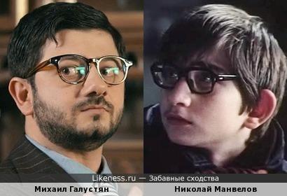 Михаил Галустян и Николай Манвелов