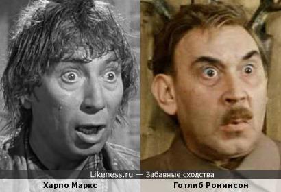 Харпо Маркс и Готлиб Ронинсон