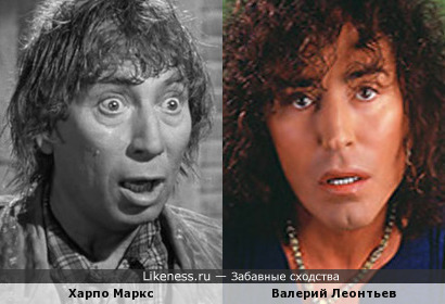 Харпо Маркс и Валерий Леонтьев