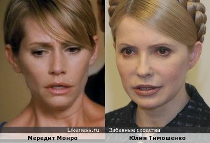 Мередит Монро и Юлия Тимошенко
