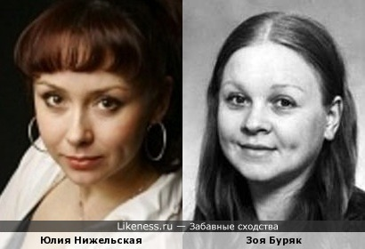 Юлия Нижельская и Зоя Буряк
