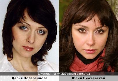 Дарья Повереннова и Юлия Нижельская