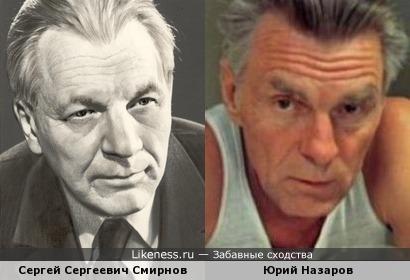Сергей Сергеевич Смирнов и Юрий Назаров