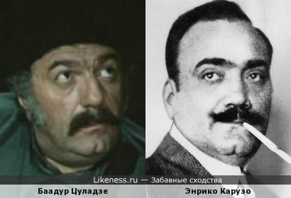 Баадур Цуладзе и Энрико Карузо