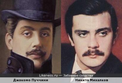 Джакомо Пуччини и Никита Михалков
