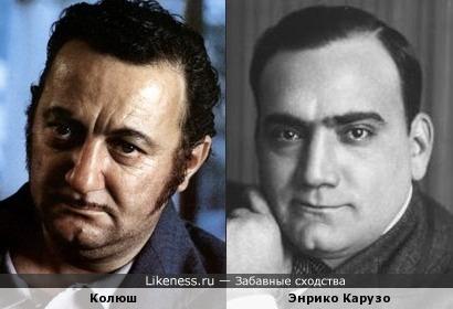 Колюш и Энрико Карузо
