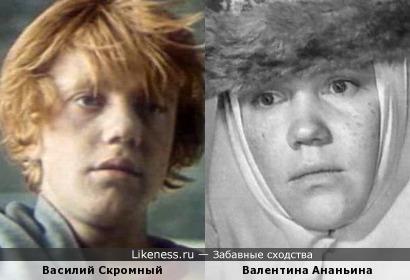 Василий Скромный и Валентина Ананьина
