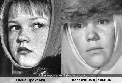 Елена Проклова и Валентина Ананьина