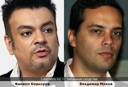 Филипп Киркоров и Владимир Милов