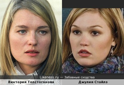 Виктория Толстоганова и Джулия Стайлз