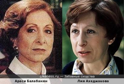 Араси Балабанян и Лия Ахеджакова