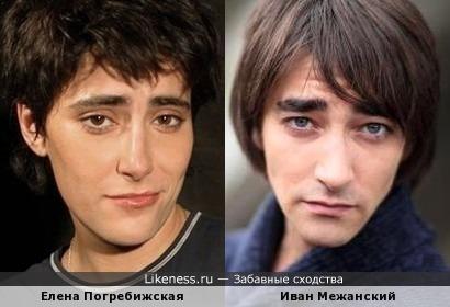 Елена Погребижская и Иван Межанский