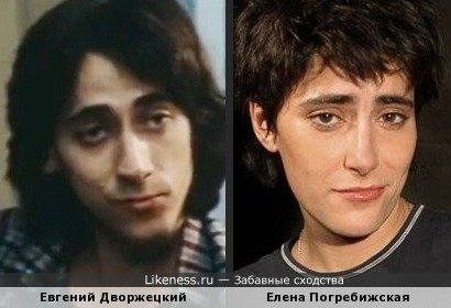 Евгений Дворжецкий и Елена Погребижская