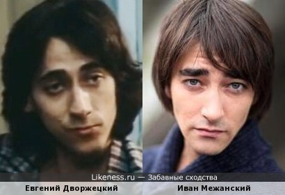 Евгений Дворжецкий и Иван Межанский