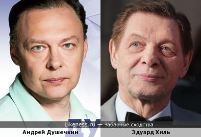 Андрей Душечкин и Эдуард Хиль