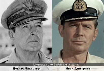 Дуглас Макартур и Иван Дмитриев