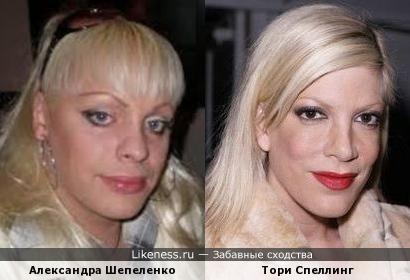 Александра Шепеленко и Тори Спеллинг