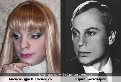 Александра Шепеленко и Юрий Богатырёв