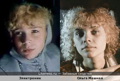 Электроник и Ольга Машная
