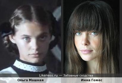 Ольга Машная и Инна Гомес